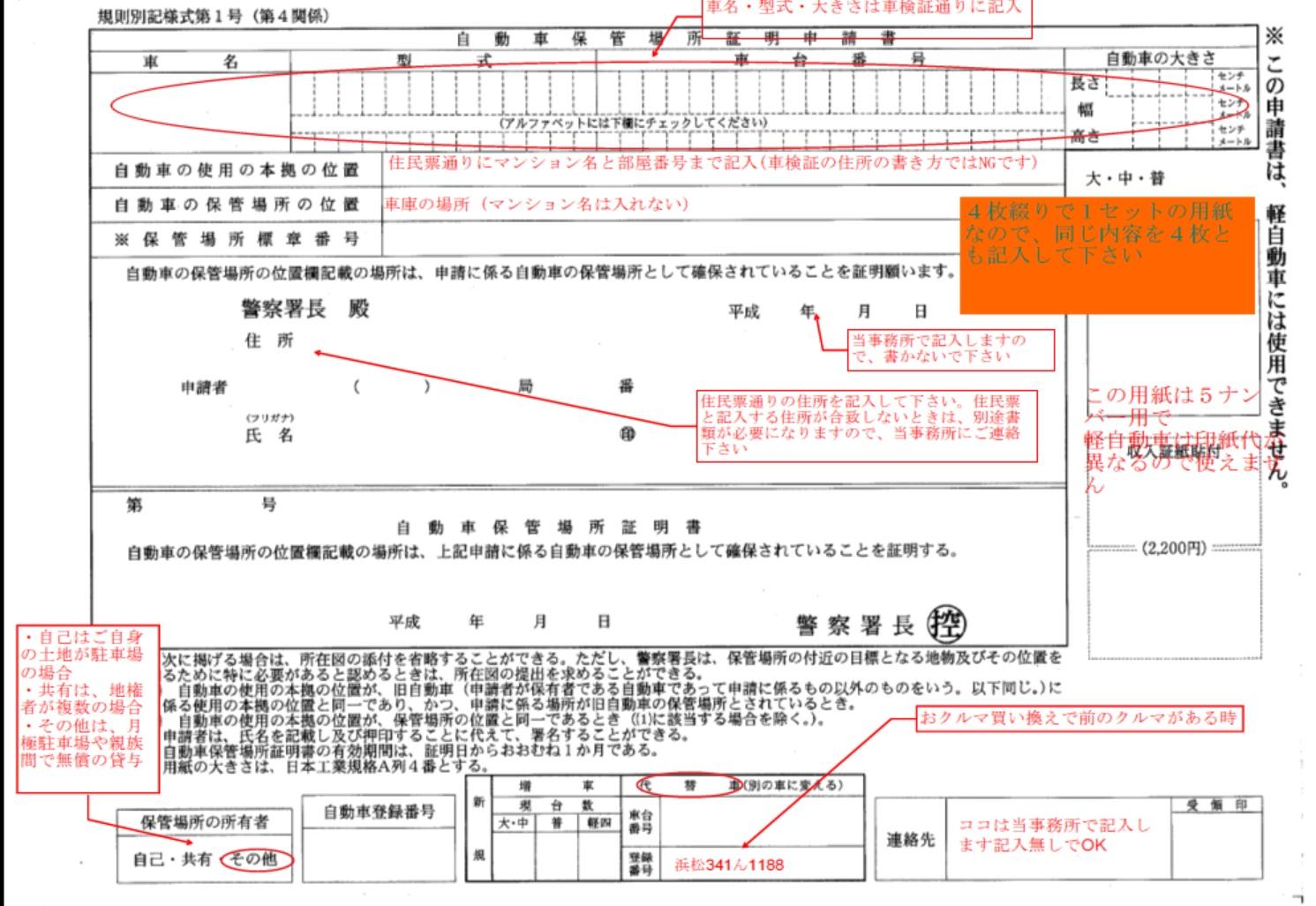 印鑑登録・印鑑証明 東京都府中市ホームページ