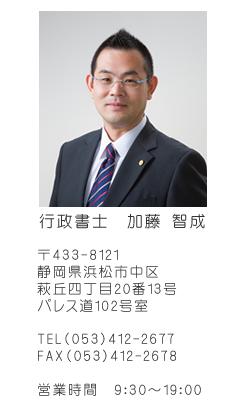 行政書士 加藤智成